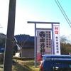 御岩神社に初詣