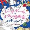 マンガ『シンガポールのオタク漫画家、日本をめざす (コミックエッセイ)』フー・スウィ・チン 著 KADOKAWA