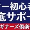 【イベント】伊丹昆陽店イベントスケジュールのお知らせ!