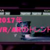 2017年!! VRとARはこう変化する->3D開発が好きな人に朗報!Tangoスマホ!?
