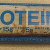 プロテインバー(糖質ダイエット日記20年9月18日)