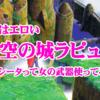 【天空の城ラピュタ】シータは女の武器を使うしたたかな女だった!?