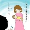 妊娠中に卵巣嚢腫が発覚→産後2ヶ月で手術しました②ー出産〜手術日決定ー