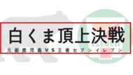 『白くまアイス』頂上決戦!元祖・鹿児島VS王者・セブンイレブン!勝者はあなたの一票で決めてくれ!