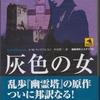 黒岩涙香、江戸川乱歩による「幽霊塔」幻の原作『灰色の女』