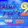 【レビュー】ナムコが生んだとってもファンタジー溢れる可愛らしいアクションゲーム!『風のクロノア2 〜世界が望んだ忘れもの〜』