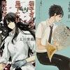 「第7回 角川文庫キャラクター小説大賞」はカクヨムからも作品応募を受け付けています。