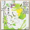 秋の夜長に、猫と飼い主の絆がテーマの小説を読む『旅猫リポート』【読書屋!】