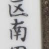 【練馬区】南田中町