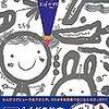 五味太郎氏「特別版 らくがき絵本 えんぴつ付セット」