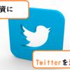 FX投資のインジケーターにTwitterを活用!見るべき3人の投資家とは?
