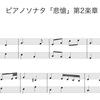 【手作りレッスン⑤-1『ピアノソナタ「悲愴」第2楽章』】ねねの音彩(ねいろ)~ピアノサロン通信Vol.19~