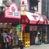 神戸元町、餃子の「赤萬」をご案内します。