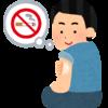 【禁煙挑戦日記】3日目!ニコチネルパッチで禁煙チャレンジ!ふとしたときの吸いたい欲...