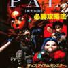 PAL 神犬伝説のゲームと攻略本とサウンドトラック プレミアソフトランキング
