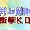 """解説の""""神の左""""山中慎介氏も脱帽 井上衝撃KOで「紹介される前に終わった…」"""