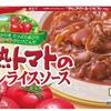 ハヤシライスがプロの味に!完熟トマトのハヤシライスソース