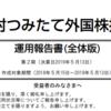 第二期:野村つみたて外国株投信の運用報告書が公開されました