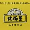 【北極星のオムライス】は、昭和レトロな心斎橋本店がおススメ!