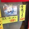 白山市松任駅前「丸八」で謎の抹茶ラーメン