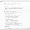 ソフトウェア・アップデート ─ iTunes 11.1.5 & OS X アップデート 10.9.2 ─