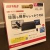 【雑談】外付けハードディスク買いました