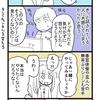 【HSP漫画】共感力2/これは見ていられないとチャンネルを変える苦手な番組