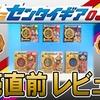 【6月14日(月)発売!】SGセンタイギア03【レビュー】