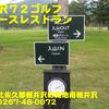 長野県(4)~軽井沢72ゴルフ東コースレストラン~