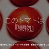 360食目「このトマトは『果物』」糖度9度以上のフルーツトマトが宮崎・都農町から届きました!