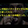 映画「ザ・ビーチ」感想レビュー■レオ様がイモムシ食べる映画だったww