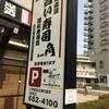 ★2.9  愛知県名古屋市熱田区 「寿司処 角」 ~1人でも入りやすい回転寿司~