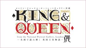 上野の森美術館で「ロンドン・ナショナル・ポートレートギャラリー所蔵 KING&QUEEN展」開催!