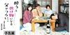 【日本映画】「酔うと化け物になる父がつらい〔2020〕」を観ての感想・レビュー