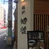 姫路市 麺晢 つけ麺