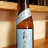 『角右衛門 無圧上槽 中汲み』はほんのり甘い。日本酒ビギナーにおすすめのやわらかさ。