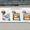 【2021新春任務】迎春!令和三年「海上護衛隊」抜錨始め!を攻略した!【編成例】