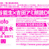 10月16日に「夜想語り」×「想い語る夜の色色」大谷能生×吉田アミ朗読デュオスペシャル!