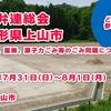 いよいよ明日から、ごみ弁連総会が上山市で開催されます !
