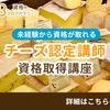 PBアカデミー |新しくチーズ認定講師資格講座が誕生しました!