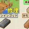 【牧場物語】 橋の修理、木材、アイアンインゴット、かたい木材の入手方法 【牧場物語 オリーブタウンと希望の大地】