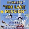 スタージェットのラストミッションが始まります!