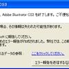 Adobe Illustrator CS3 が起動時にエラー - QuickTime 5 との相性が原因