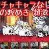【プレイ動画】怪光の煌めき 超激ムズ 進化の黄マタタビ