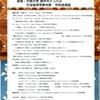 第8回 大阪大学・チュラ―ロンコーン大学 日本文学国際研究交流集会