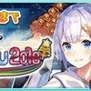 【ミクコレ】SNOWMIKU2018イベント開催ィィ!