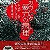 「有田芳生議員、民進党を離党し立憲民主党入党」との報道で思うこと。