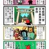 壱岐国一宮・天手長男神社を参拝するカニ