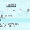 2019年3月16日 大月→甲府 自由席特急券(POS端末券)
