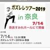 3000円でどこいく(7月)ガズレレツアー2019 in奈良 に参加しました。 〜子供と自分を幸せにするお金の使い方〜